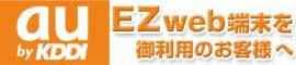 EZwebをお使いの方へ